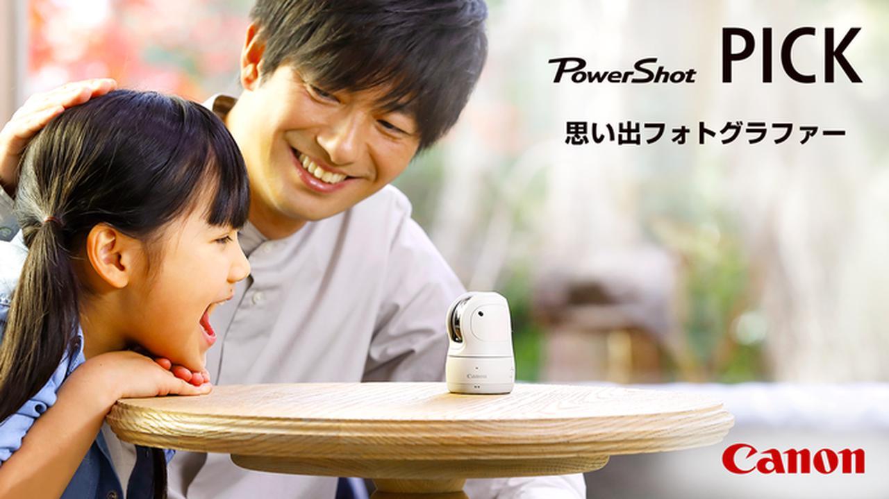 画像: Makuake|思い出フォトグラファー。Canonの自動撮影カメラ|PowerShot PICK|Makuake(マクアケ)