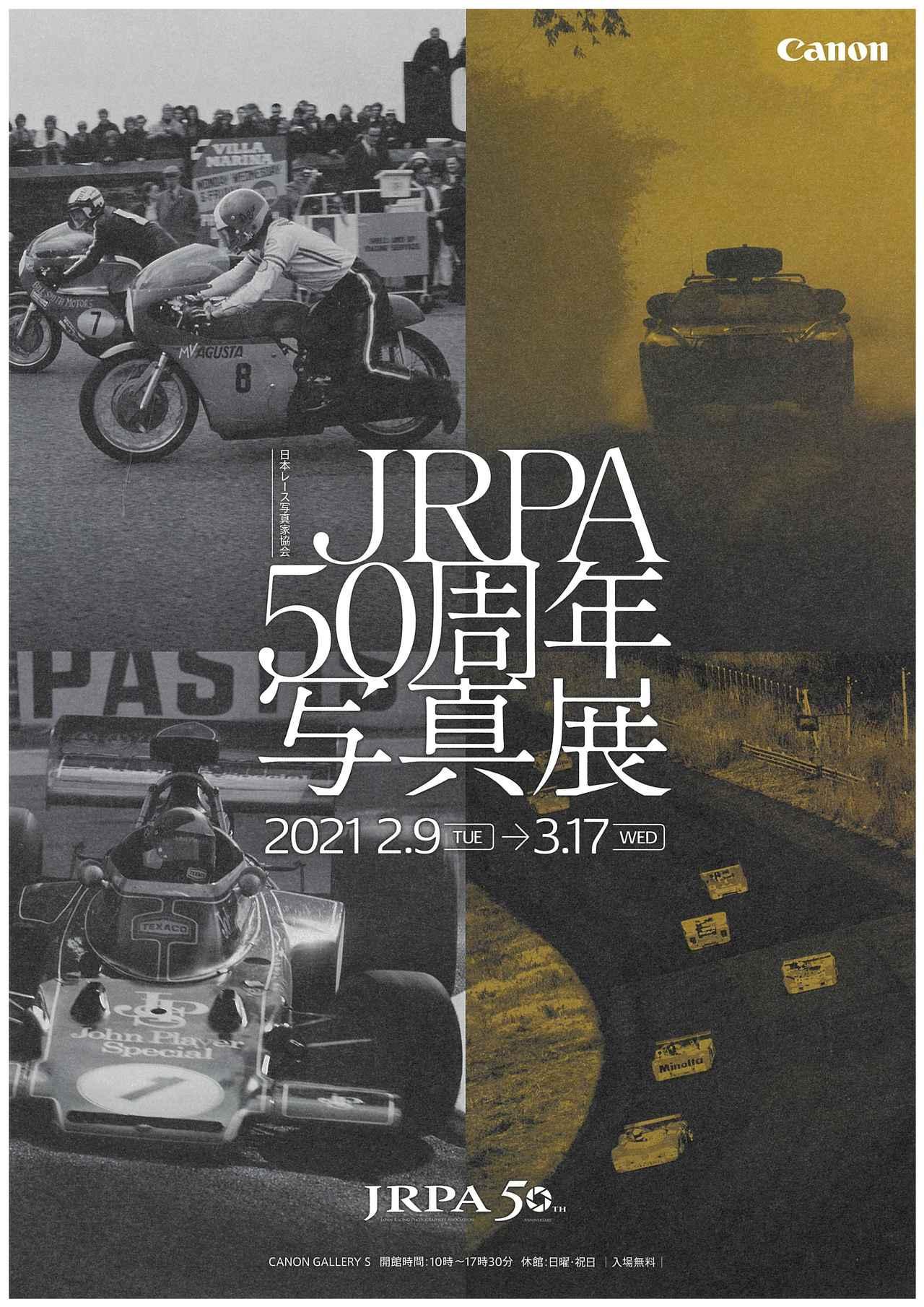 画像: 「JRPA50周年写真展」