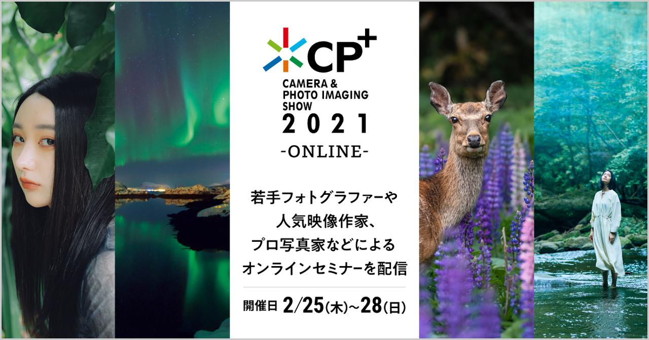 画像: ニコン CP+2021オンライン| ニコンイメージング