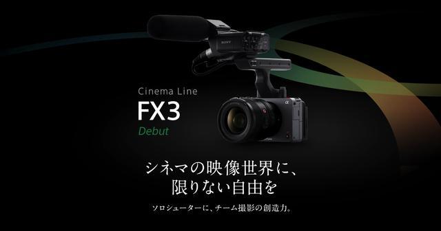 画像: FX3 | α Movie Special Contents | α Universe | デジタル一眼カメラα(アルファ) | ソニー