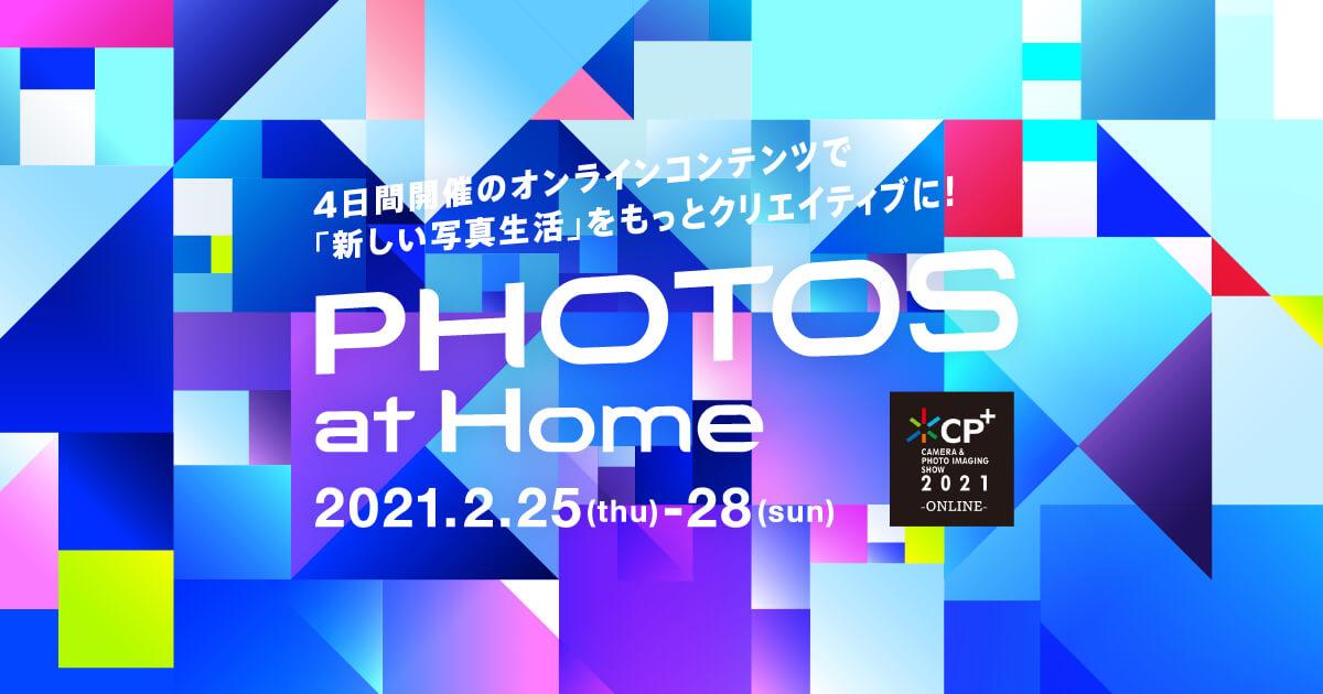 画像: CP+2021 ONLINE|エプソン