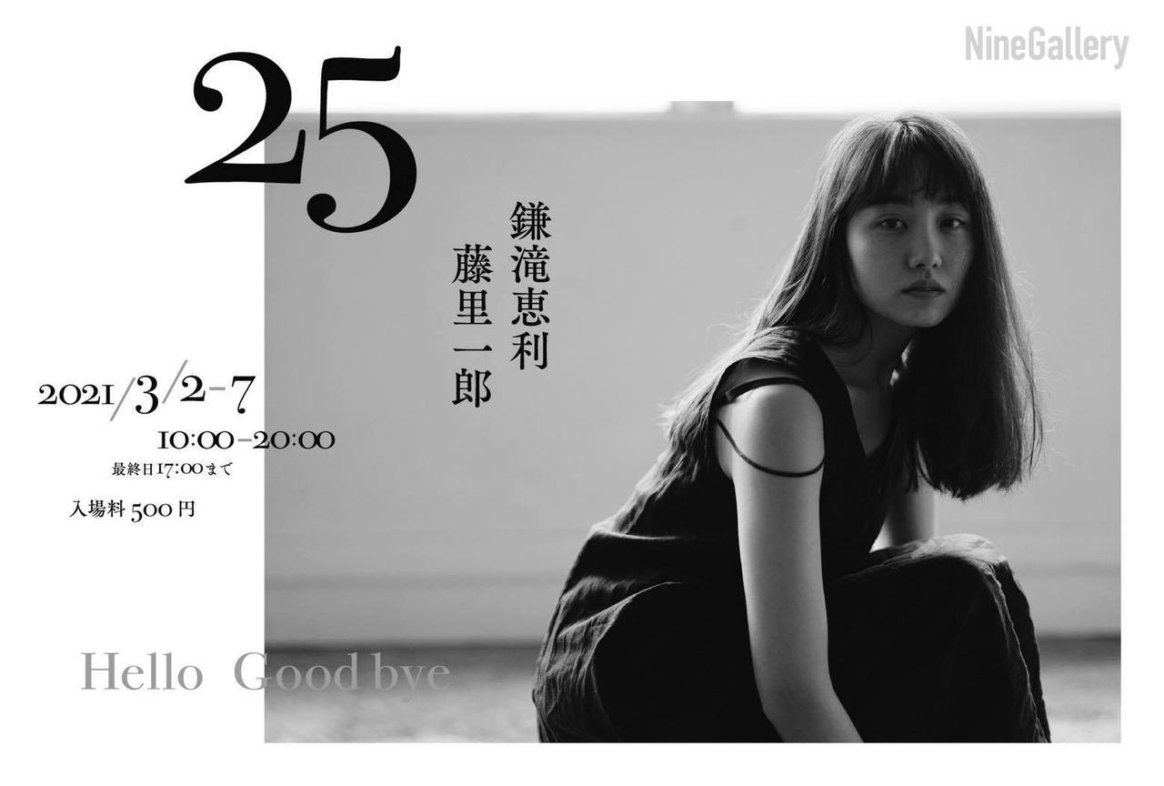 画像: 藤里一郎+鎌滝恵利 写真展 「25 Hello Good bye」