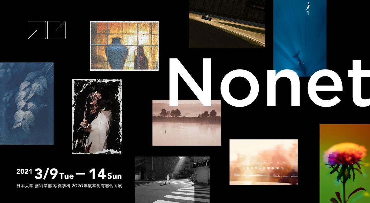 画像1: Nonet 〜日本大学藝術学部写真学科2020年度卒制有志合同展 〜3月9日(火)〜3月14日(日)