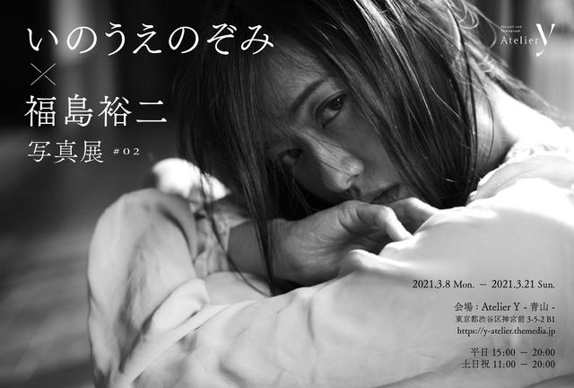 画像: いのうえのぞみ×福島裕二 写真展 #02 Atelier Y-青山-にて、3月8日より