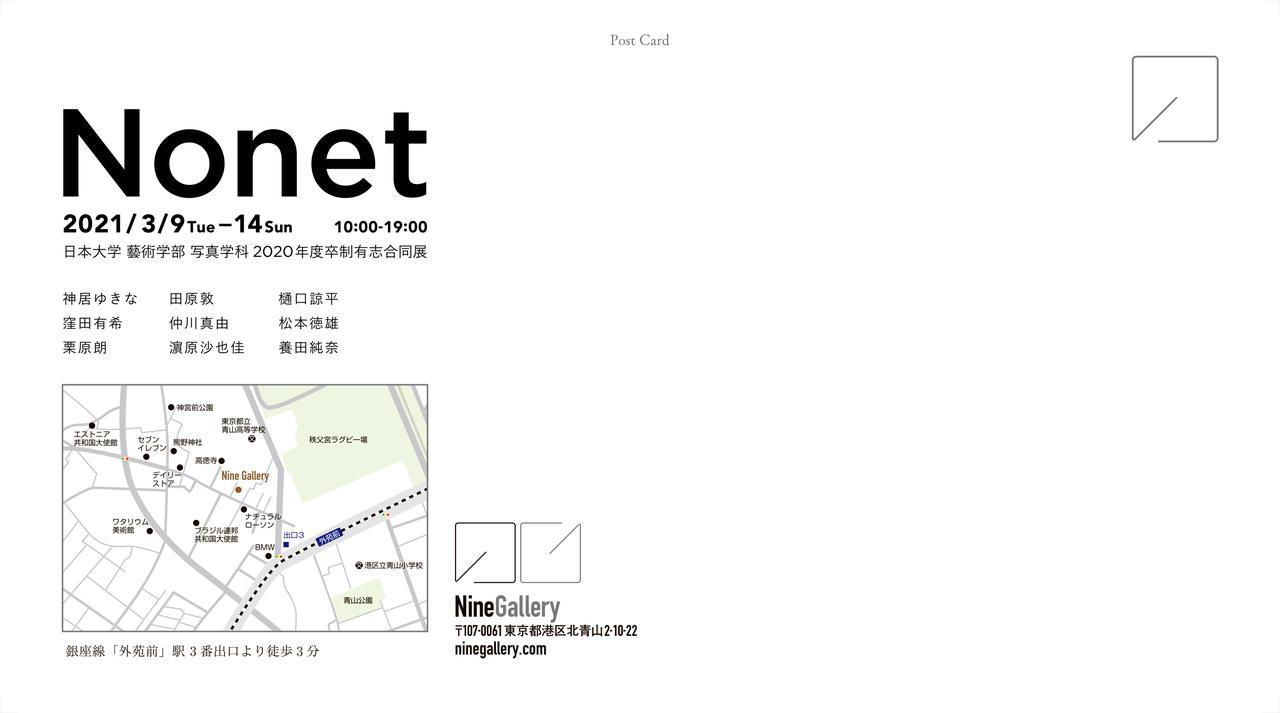 画像2: Nonet 〜日本大学藝術学部写真学科2020年度卒制有志合同展 〜3月9日(火)〜3月14日(日)