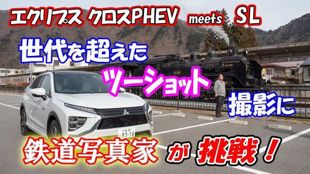 画像: エクリプス クロスPHEVと走るSL大樹の2ショット撮影に鉄道写真家が挑戦してみた ! www.youtube.com