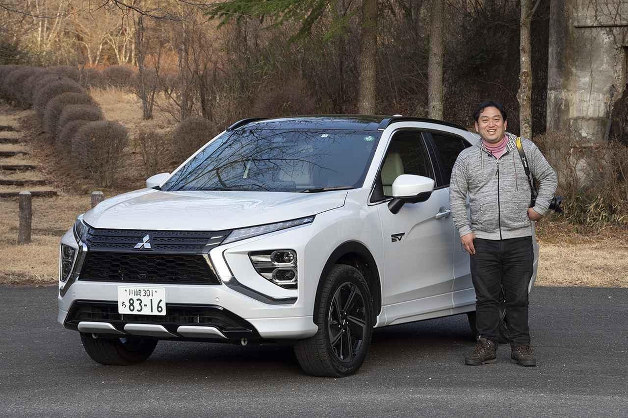 画像: 三菱自動車から最新SUV「エクリプス クロスPHEV」を借用して今回のロケに臨んだ。ちなみに普段の愛車はホンダ・ステップワゴンとか。