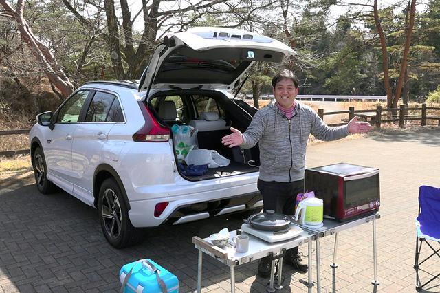 画像: エクリプス クロスPHEVは車外に電源供給もできる。ランチタイムを電化製品で楽しく演出するだけでなく、災害時の電源供給も可能(MAX1500W)