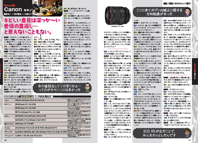 画像1: 2021年5月24日(月)『カメラマン 間違いだらけのレンズ選び!! & レンズBOOK2021』(カメラマンMOOKシリーズ)を発売いたします。