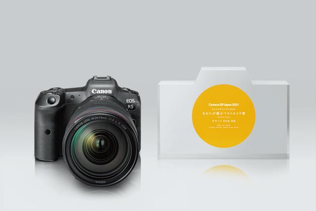 画像1: あなたが選ぶベストカメラ賞=キヤノン EOS R5 カメラ記者クラブ賞 キヤノン  RF800mm F11 IS STM/RF600mm F11 IS STM ハッセルブラッド 907X 50C エプソン プロセレクション SC PX1V L /SX PX1V