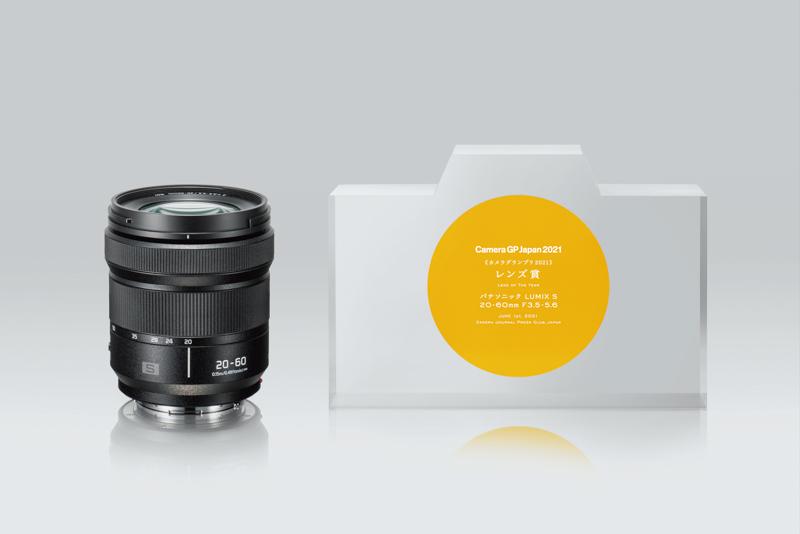 画像: カメラグランプリ レンズ賞=パナソニックLUMIX S 20-60mm F3.5-5.6