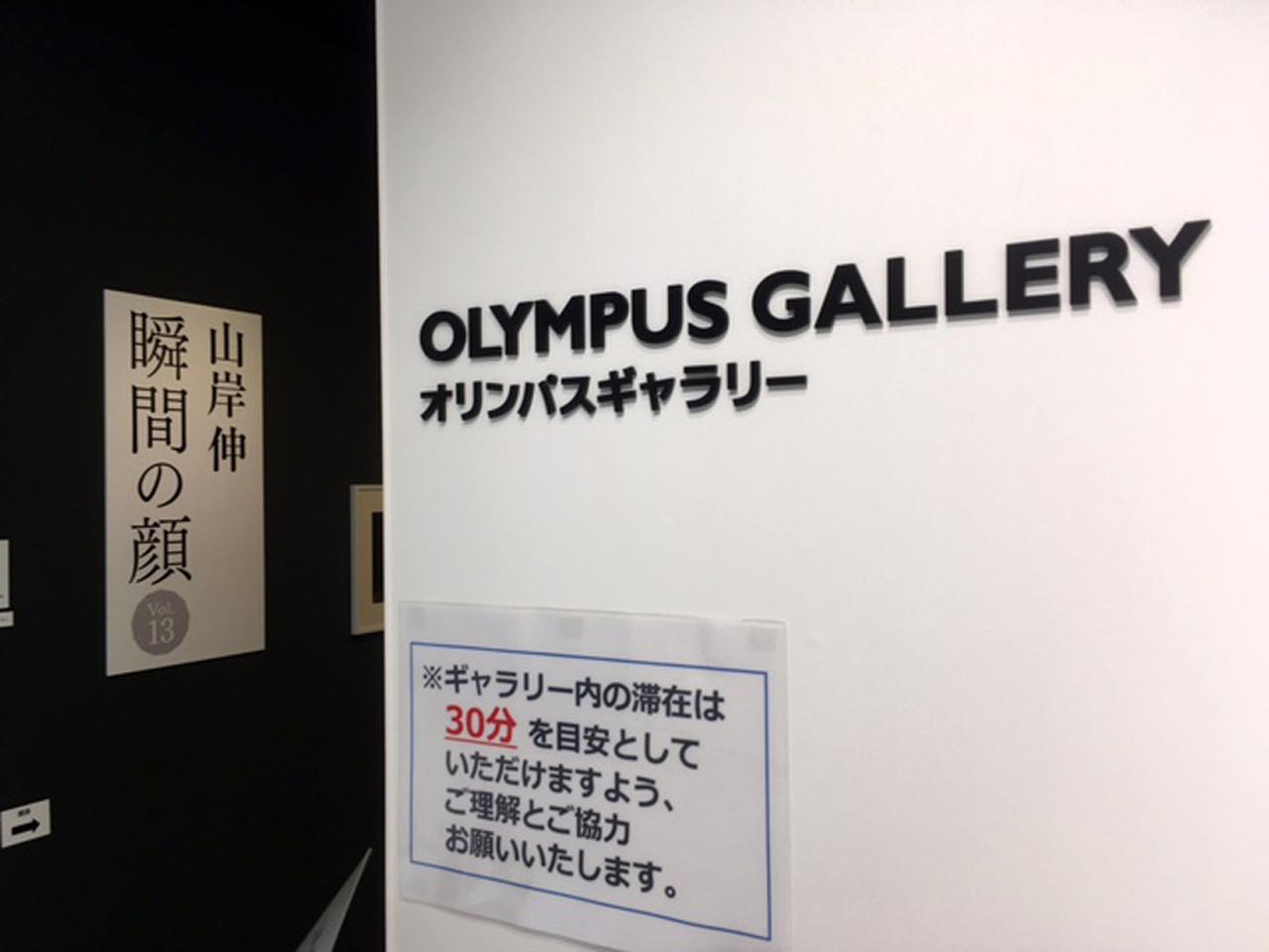 画像: ■会場:オリンパスプラザ東京 ■会期:開催中 ~5月31日(月) 10:00~18:00 火曜・水曜定休