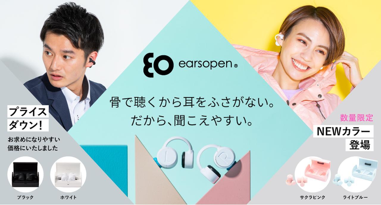 画像: BoCo earsopen ワイヤレスモデル|キヤノンオンラインショップ