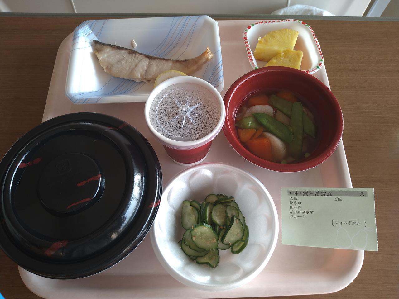画像: 栄養の隅からすみまでカンペキに管理された病院食。ただし熱で気持ち悪くて食欲がでない。