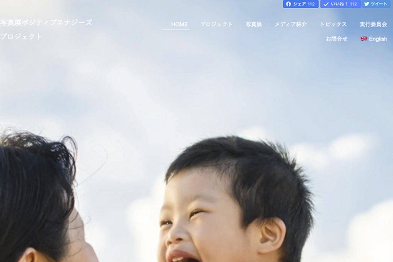 画像: Home│写真展ポジティブエナジーズプロジェクト