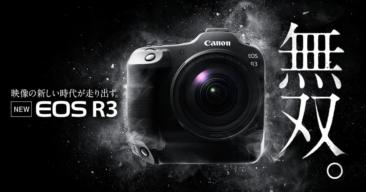 画像: [Canon]your EOS. EOS R3 特長紹介