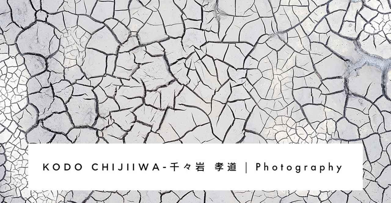 画像: 千々岩 孝道 - Kodo Chijiiwa | Official site