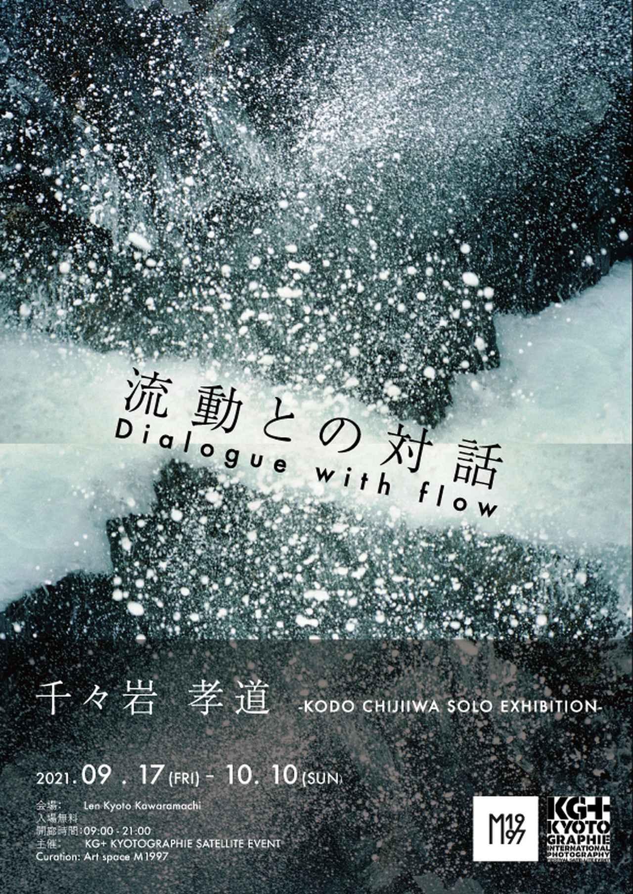 画像: 【千々岩孝道写真展】「流動との対話 | Dialogue with flow」を9月17日(金)からKyotographie KG+で開催。