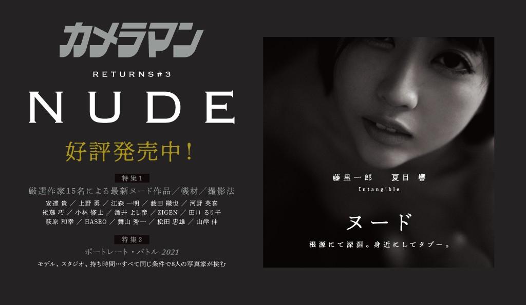 画像5: カメラマン RETURNS#3 NUDEは本日(9月30日)、発売!