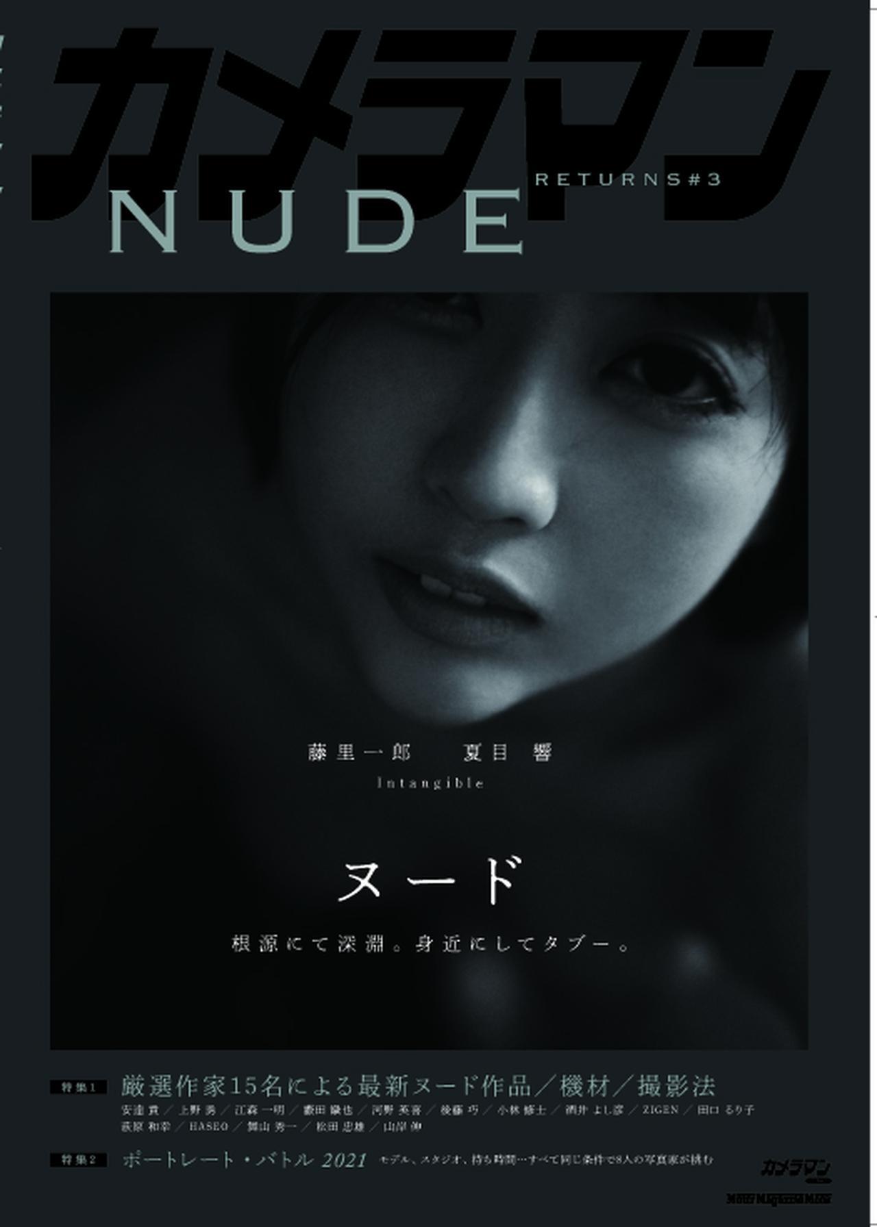 画像4: カメラマン RETURNS#3 NUDEは本日(9月30日)、発売!