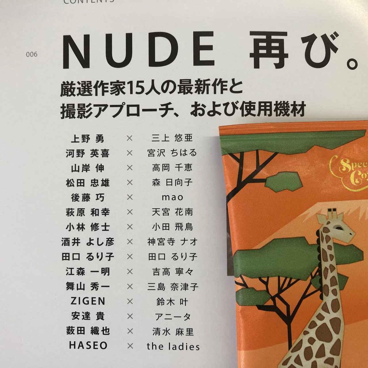 画像1: カメラマン RETURNS#3 NUDEは本日(9月30日)、発売!