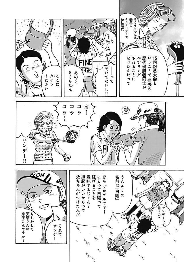画像7: ゴルフは漫画で上手くなる! 伝説の漫画「カラッと日曜」に学ぶマネジメント術