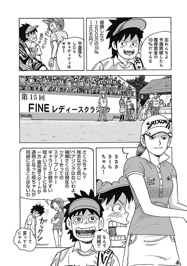 画像6: ゴルフは漫画で上手くなる! 伝説の漫画「カラッと日曜」に学ぶマネジメント術