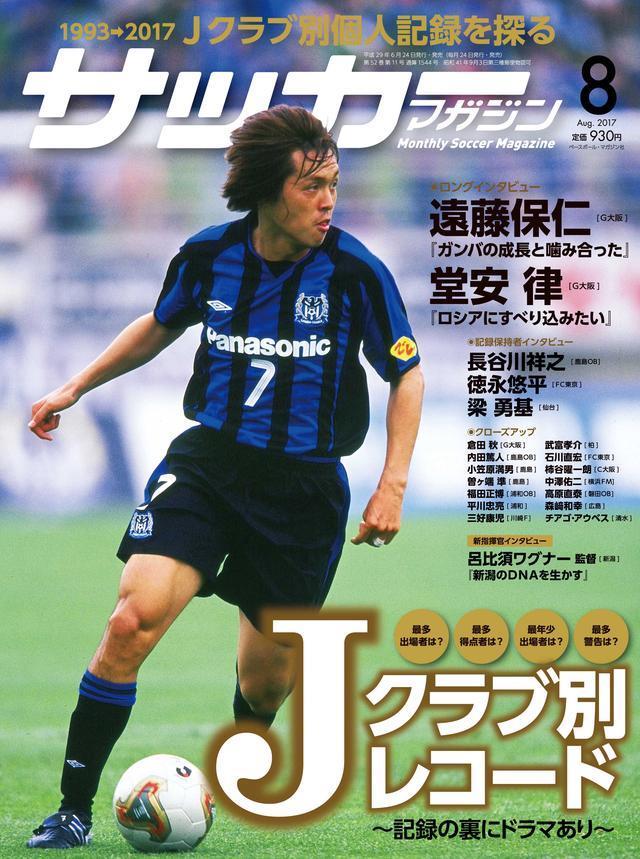 画像: サッカーマガジン8月号(6月24日発売)