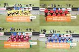 画像: 【Kグループ】 わんさとえふしー/GROW FOOTBALL CLUB Z/浦和新開サッカースポーツ少年団 U-12/羽鳥SSS