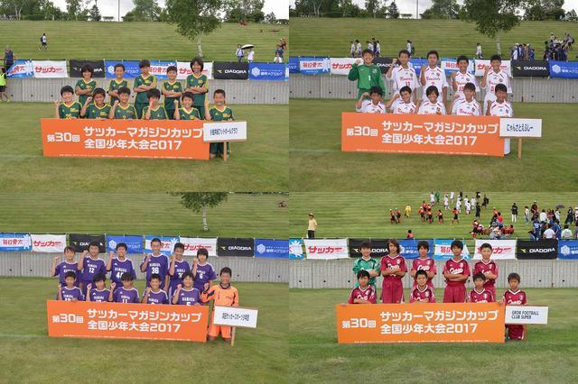 画像: 【Gグループ】 にゃんさとえふしー/浜田サッカースポーツ少年団/GROW FOOTBALL CLUB SUPER/小金井緑フットボールクラブ