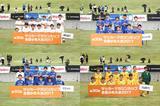 画像: 【Jグループ】 興津サッカースポーツ少年団/FC鷹 ネイビー/犬山西FC/新座片山獣FC