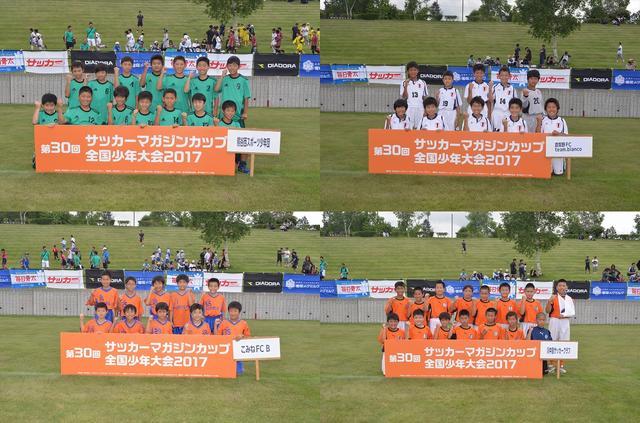 画像: 【Aグループ】 熊谷西スポーツ少年団/倉賀野FC team.bianco/こみねFC B/川中島サッカークラブ