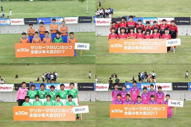 画像: 【Hグループ】 こみねFC A/FC北砂 U-12/新松戸サッカークラブ/b-ms FC