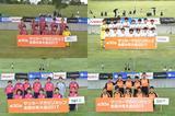画像: 【Lグループ】 サイタマジュニア フットボールクラブ/千曲F.C/FCアビリスタ ホワイト/倉賀野FC team.rosso