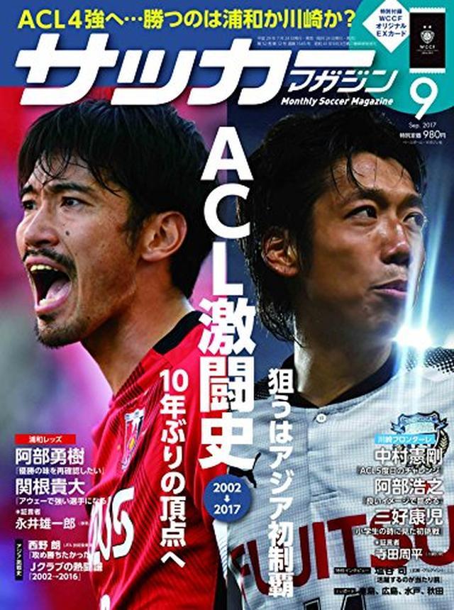 画像: 月刊サッカーマガジン 2017年 09 月号 [雑誌] | |本 | 通販 | Amazon