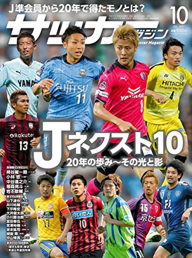 画像: 月刊サッカーマガジン 2017年 10 月号 [雑誌] | |本 | 通販 | Amazon