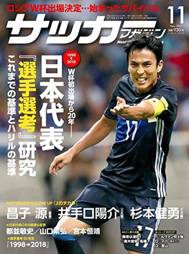 画像: 月刊サッカーマガジン 2017年 11 月号 [雑誌] | |本 | 通販 | Amazon