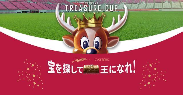 画像: 11月11日、KASHIMA TREASURE CUP開催