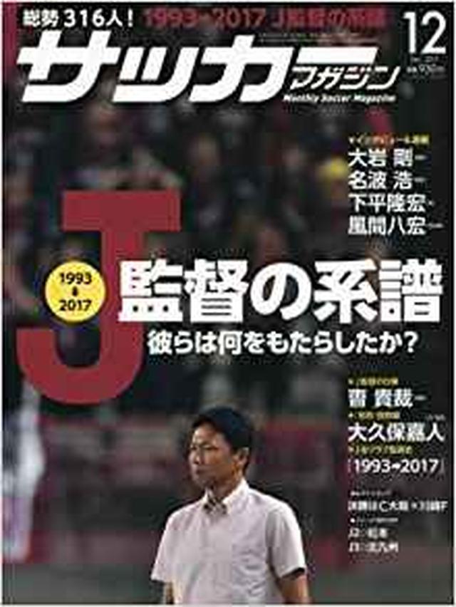 画像: 月刊サッカーマガジン 2017年 12 月号 [雑誌] | |本 | 通販 | Amazon