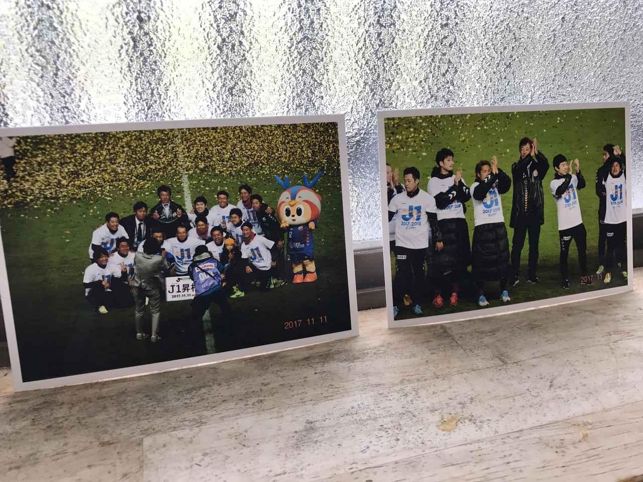 画像: 選手やスタッフとともに歓喜のピッチに立った本田さん。その写真は大切に飾られている
