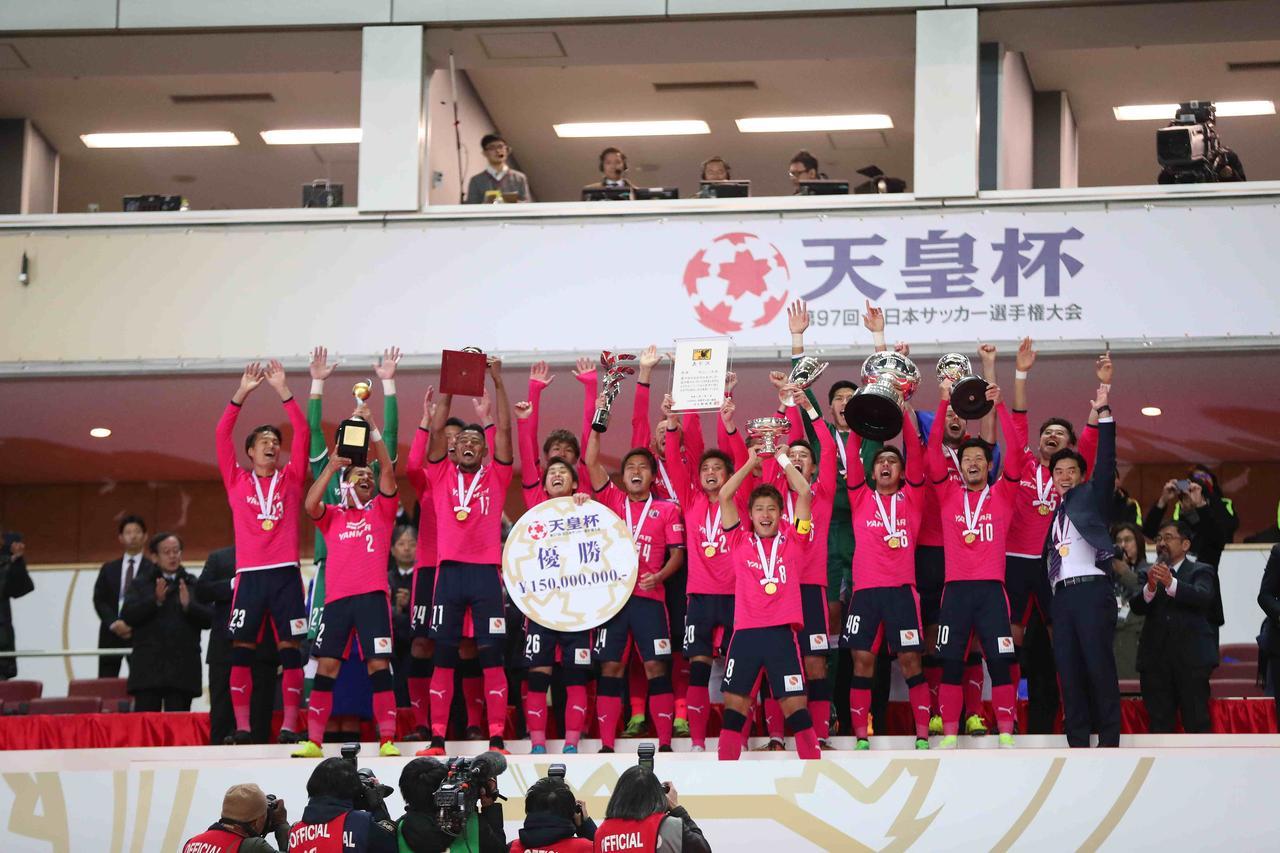画像: 山村の活躍もあり、C大阪はルヴァンカップに続き、天皇杯にも優勝。クラブ史上初めてカップ2冠を達成した