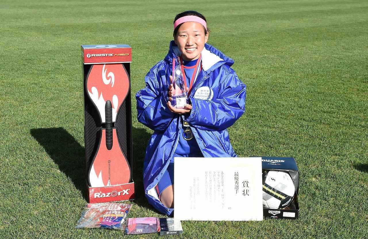 画像: 大会MVPの村上奈央選手[JAPANサッカーカレッジレディース ブルー]には、雪印メグミルクのオリジナルボアコートなどの豪華賞品が贈られた