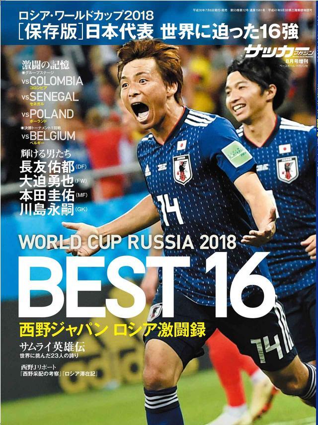 画像: 成長の証を心に刻むために。 サッカーマガジンの総力を結集した 「西野ジャパン ロシア激闘録」緊急発売