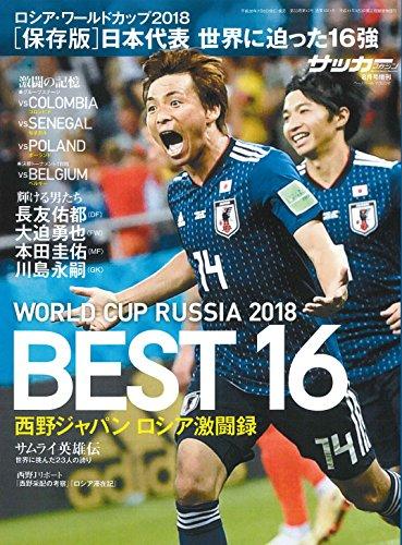 画像: WORLD CUP RUSSIA 2018 BEST16 西野ジャパン ロシア激闘録 (サッカーマガジン8月号増刊 ワールドカップ2018日本代表決算速報号)   サッカーマガジン編集部  本   通販   Amazon