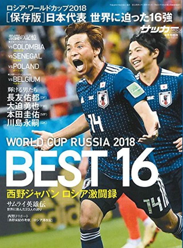 画像: WORLD CUP RUSSIA 2018 BEST16 西野ジャパン ロシア激闘録 (サッカーマガジン8月号増刊 ワールドカップ2018日本代表決算速報号) | サッカーマガジン編集部 |本 | 通販 | Amazon