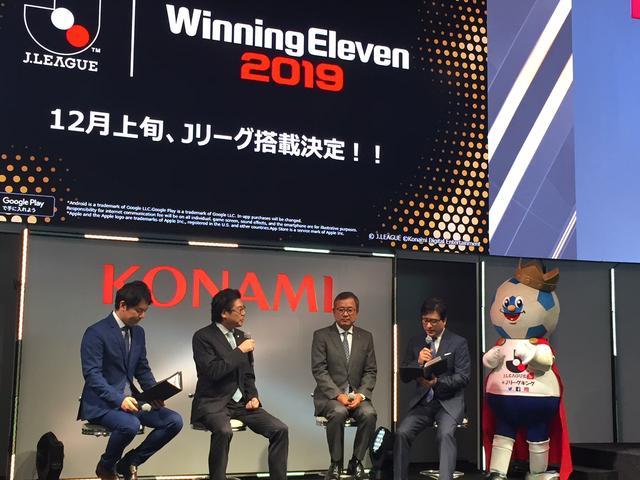画像: 村井チェアマン自ら登壇し「ウイイレを通じてサッカーがもっと身近な存在になってほしい」と語った