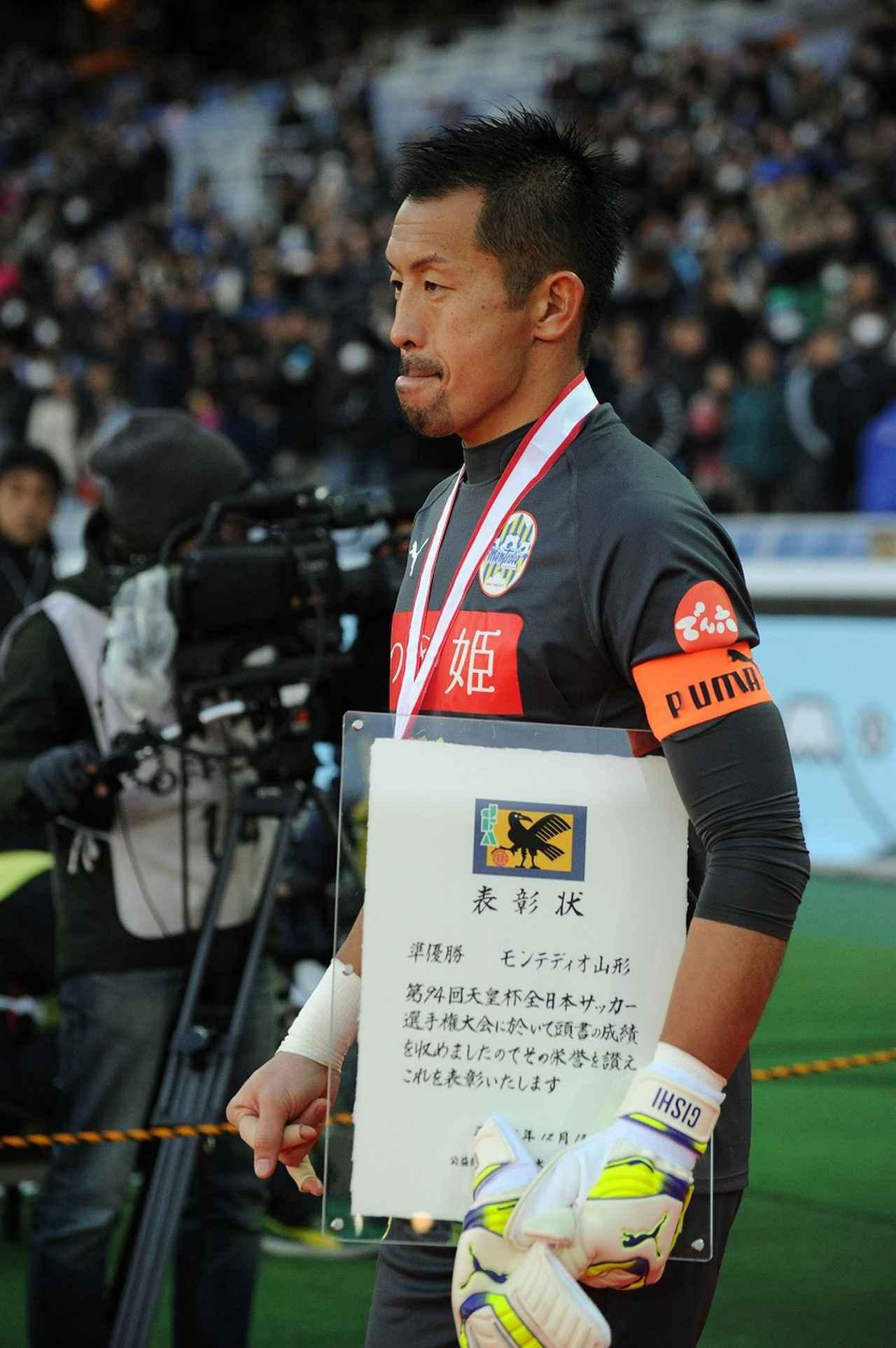 Images : 3番目の画像 - 4年前の2014年シーズン、山形は天皇杯決勝に進むも、G大阪に敗れ準優勝に終わった。今季は頂点に立てるか(写真は2014年準優勝時のもの) 写真◎Getty Images - ベースボール・マガジン社WEB