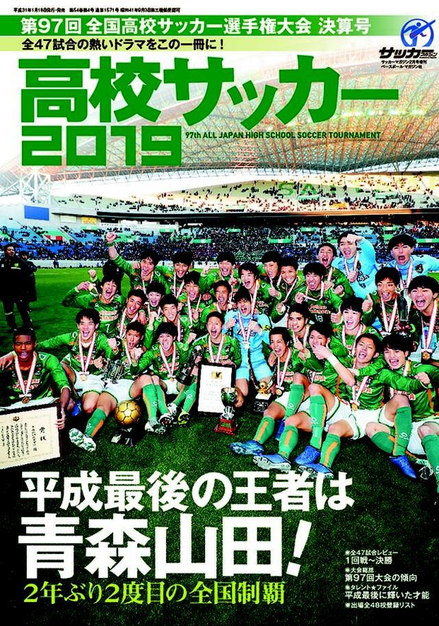 画像: サッカーマガジン2月号増刊『高校サッカー選手権決算号』発売!