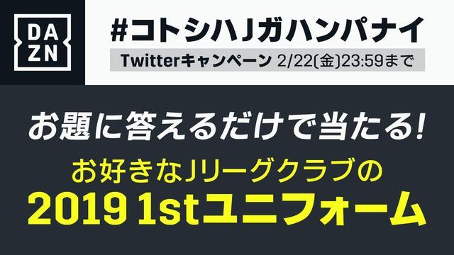画像: [PR]J開幕キャンペーン! 好きなクラブの1stユニが当たる!