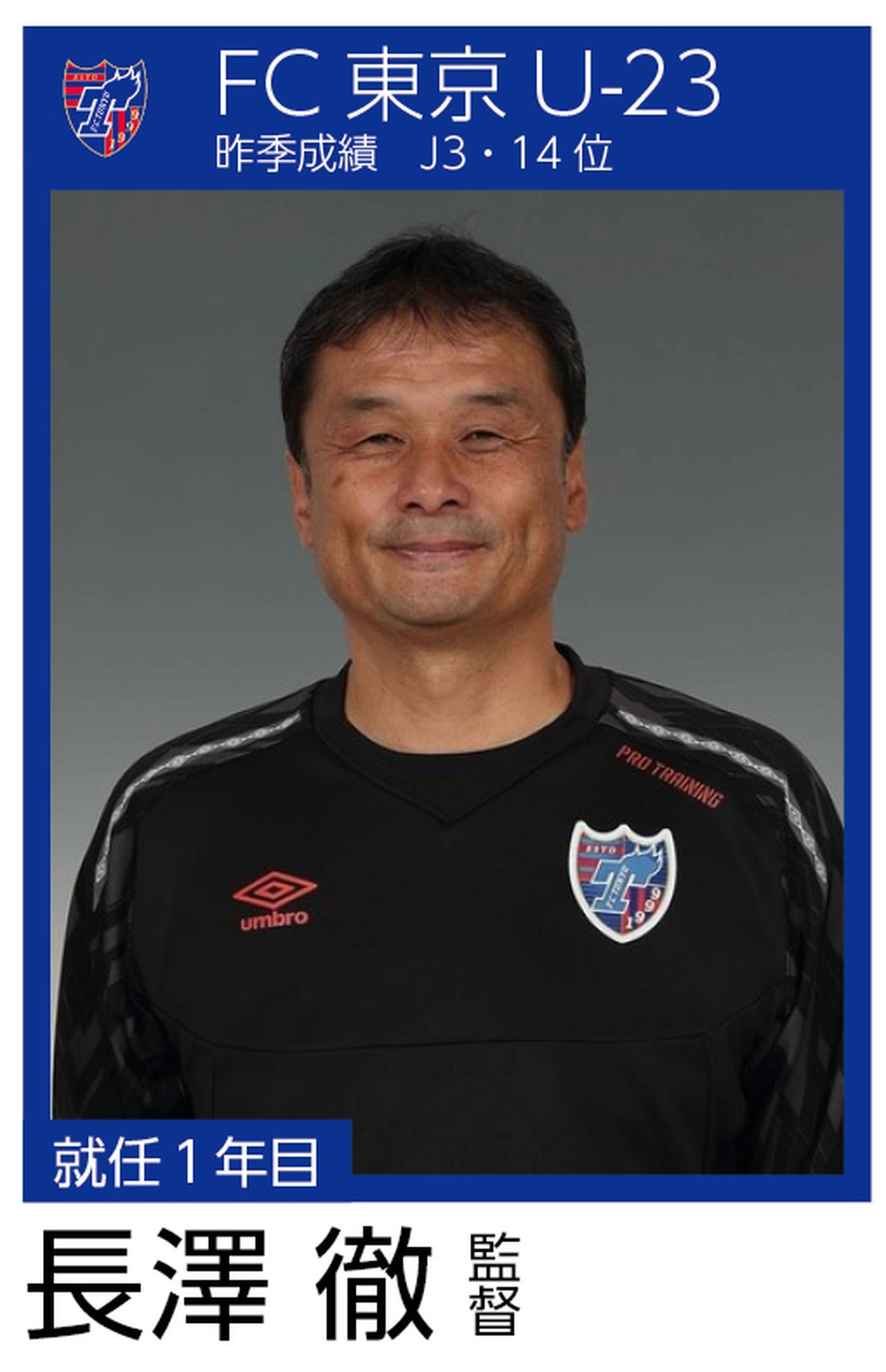 画像: 【お詫びと訂正】サッカーマガジン4月号のJ3クラブの監督紹介ページについて